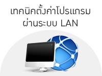เทคนิคตั้งค่าโปรแกรมผ่านระบบ LAN