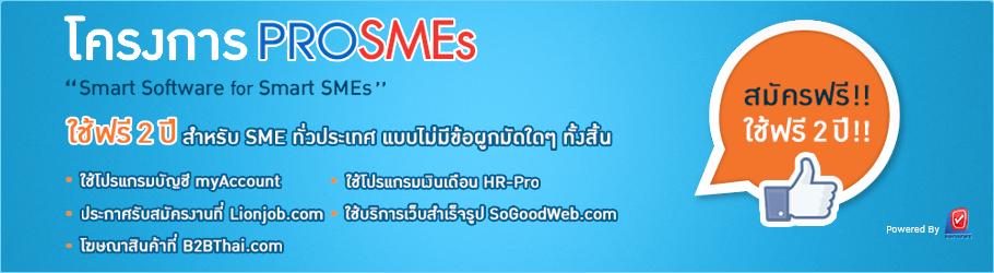 ProSMEs