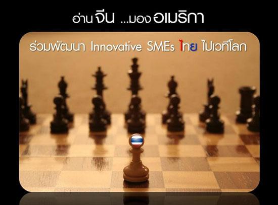 อ่านจีน มองอเมริกา ...ร่วมพัฒนา Innovative SMEs ไทยไปเวทีโลก