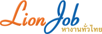 หางาน สมัครงาน งานราชการ งาน parttime สร้างใบสมัครงาน LionJob.com